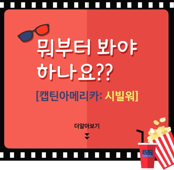 [영화추천]마블시리즈 시빌워 예습하고 관람하자~^^ : 네이버 포스트