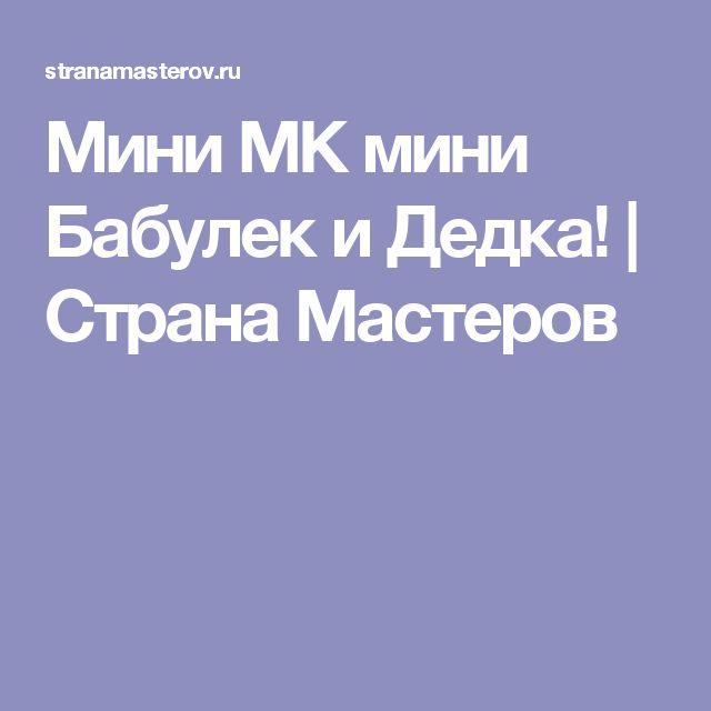 Мини МК мини Бабулек и Дедка! | Страна Мастеров