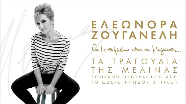 https://www.youtube.com/playlist?list=PLEughkLuw5wEFCIeE_nucaHjDndTpLC3w Youtube playlist: Να με θυμάσαι και να μ' αγαπάς - Τα τραγούδια της Μελίνας (Ζωντανή ηχογράφηση) Ημερομηνία κυκλοφορίας: 29 Οκτωβρίου 2014. Διαβάστε το άρθρο αναλυτικά: http://eleonora-zouganeli.blogspot.gr/2014/10/neo-cd-eleonora-zouganeli-hrodeio.html #eleonorazouganeli #eleonorazouganelh #zouganeli #zouganelh #zoyganeli #zoyganelh #elews #elewsofficial #elewsofficialfanclub #fanclub