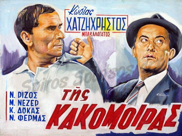 Tis_kakomoiras_afisa_Kostas_Hajihristos_Nikos_Rizos