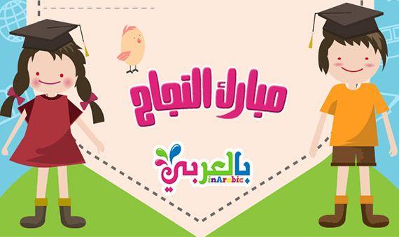 شهادة تقدير للاطفال جاهزة للكتابة عليها شهادات تهنئة للاطفال بالعربي نتعلم Cards Playing Cards Painting