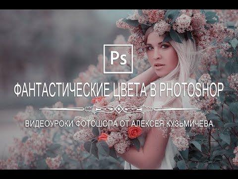 Фантастические цвета в Photoshop | Эффект False Color - YouTube