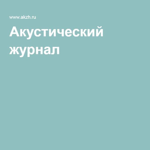 Акустический журнал