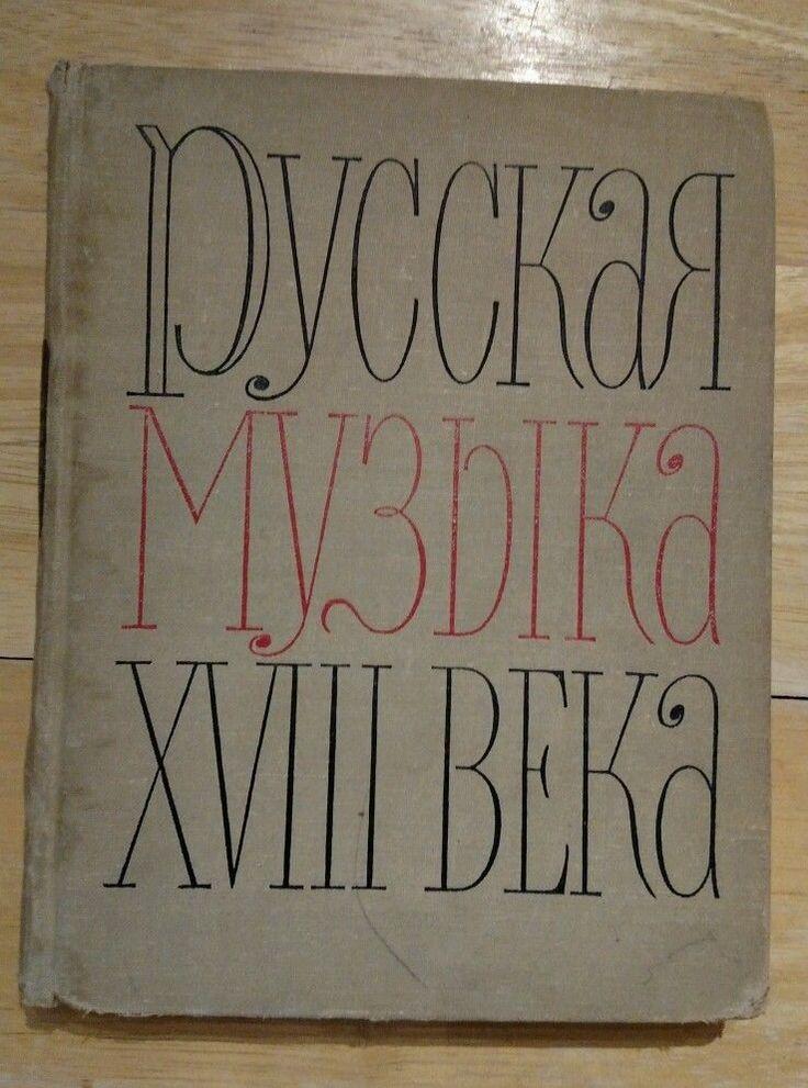 History of Russian Music XVIII century Monograph In Russian 1965