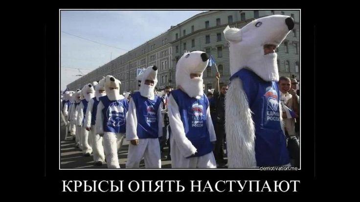 """Обращения к стае крыс """"Единая Россия"""" и к их вожакам!"""