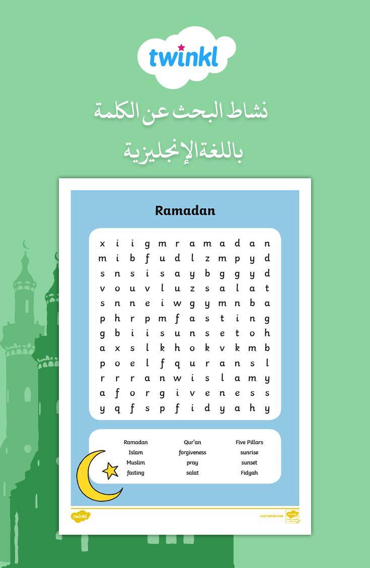 Ramadan Word Search Ramadan Vocabulary Ramadan Quran