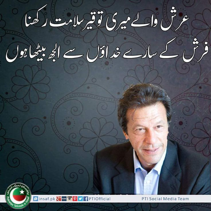 Embedded image permalink...Imran Khan