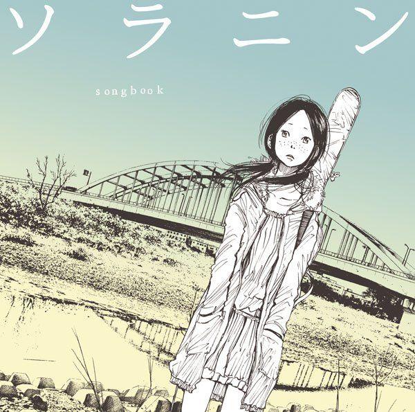 4月21日に発売されるコンピレーションアルバム「ソラニン songbook」ジャケ。(C)浅野いにお/小学館 - いにおジャケ描き下ろし、映画「ソラニン」コンピ発売 の画像ギャラリー 1枚目(全1枚) - コミックナタリー
