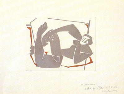 """Κώστας Κουλεντιανός Σχέδιο για την έκδοση της ποιητικής συλλογής του Γ. Σεφέρη """"Στέρνα"""""""