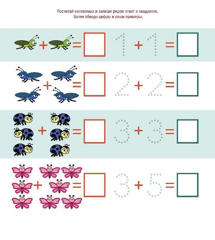 """Математические задания для дошкольников: """"Математика с жучками"""" закрепят навыки сложения и вычитания, научат красиво писать цифры и сравнивать различные предметы по величине."""