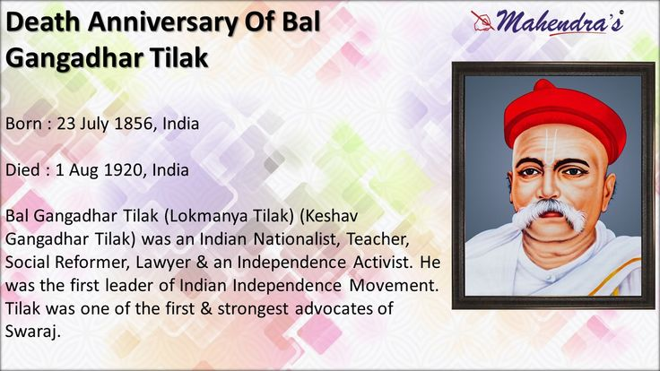 lokmanya bal gangadhar tilak was one Lokmanya bal gangadhar tilak document for lokmanya bal gangadhar tilak is available in various format such as pdf, doc and epub which you can directly download and save in in.