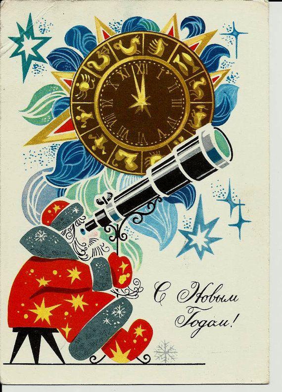 Santa Astrologer  Soviet Russian USSR Postcard by LucyMarket, $5.99