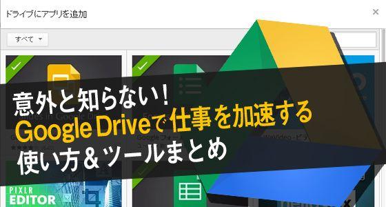 Google Drive、使ってますか?ただのオンラインストレージ扱いで考えているとめっちゃ損します。間違い無く。 例によって気づきにくいだけで、知ってしまえば明日からの仕事を変えてしまうかもしれないツール&使い方が満載!今回は現場ですぐに使える機能&ツールについて一挙紹介したいと思います! ガントチャートがリアルタイムで作れる Gantter for Google Drive いわゆるWBSと呼ばれるガントチャート作成ツール。使ってみれば分かりますが、「えぇ?!これ無料で良いの?」と叫びたくなること請け合いです。 Googleドライブ上での稼働なので複数人による同時編集は勿論のこと、各プロジェクト毎にユーザー権限を割り振ったり、専用チャットで会話しながらの進行もOK。それほど大人数のプロジェクトで無ければほぼこれで事足ります。 Googleドライブアプリ(Chromeアプリ)の実装方法 Googleドライブのダッシュボード上で「作成」をクリック 出てきたメニューウィンドウ下部の「アプリを追加」をクリック あとは気に入ったアプリを追加して起動させればOKです...