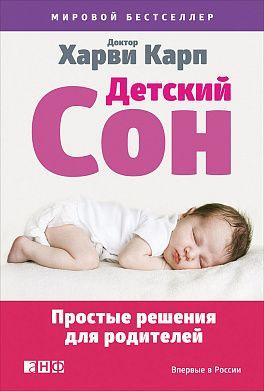 Детский сон: Простые решения для родителей