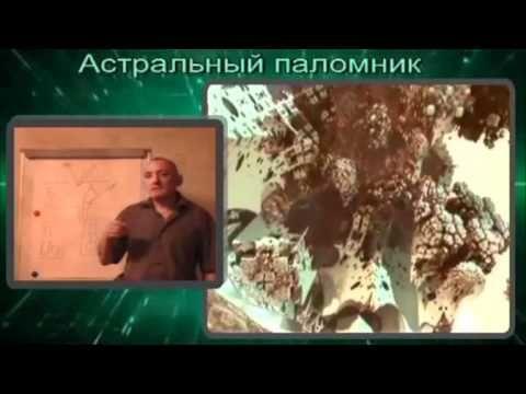 астрал рассказы 08 Ваша астральная квартира.wmv