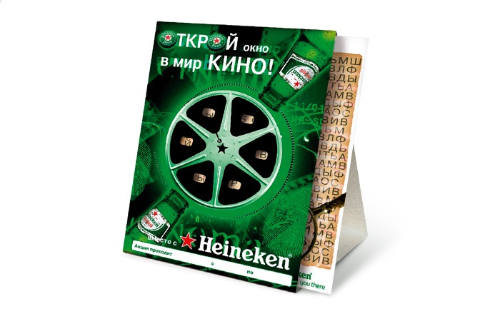 Тейбл тент, Heineken от рекламного агентства Fishkey