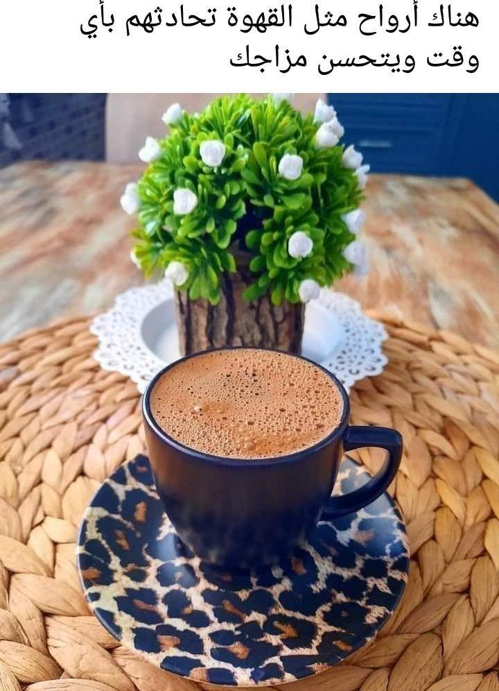 Pin By M Elamir On أعجبني Coffee Tableware Glassware