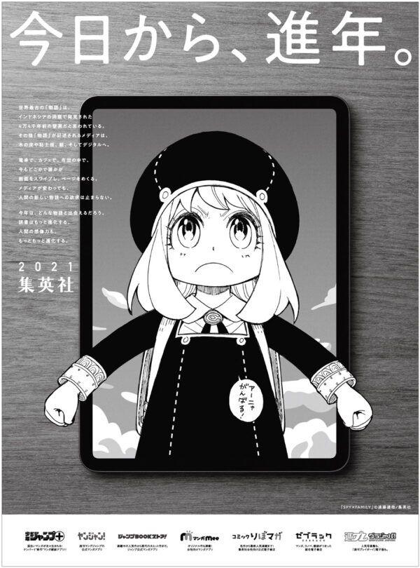 画像 今日の産経新聞にスパイファミリー アーニャ がジャンプアプリの顔として単独掲載 流石だ 2021 単独 スレイブ アーニャ