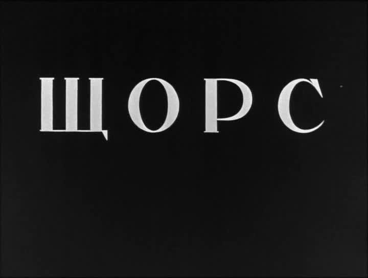 «Щорс», Александр Довженко, СССР, 1939