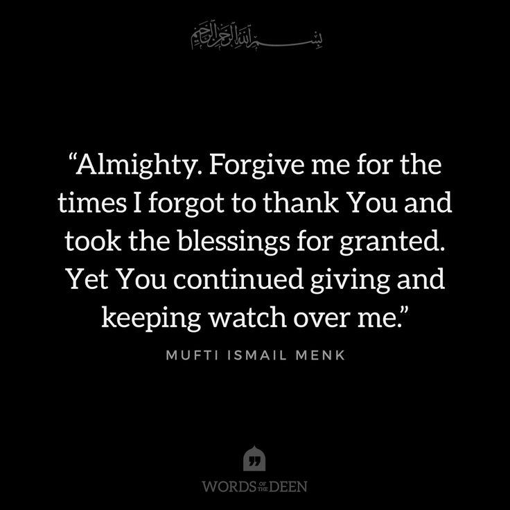 """""""Almighty. Forgive me for the times I forgot to thank You and took the blessings for granted. Yet You continued giving and keeping watch over me."""" - Mufti Ismail Menk"""
