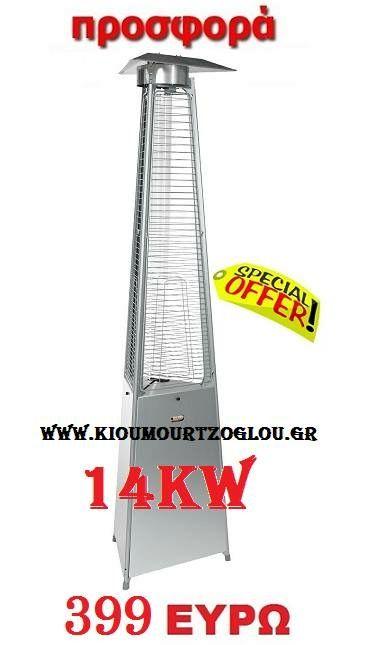 Θερμάστρα αεριου www.kioumourtzoglou.gr