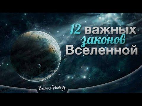 Универсальные Законы Вселенной   ВАЖНО знать каждому!