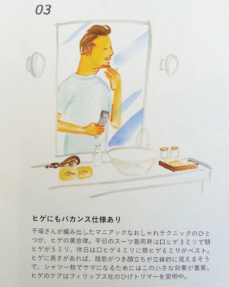 いいね!520件、コメント4件 ― 干場義雅(Yoshimasa Hoshiba)さん(@yoshimasa_hoshiba)のInstagramアカウント: 「高島屋のスペシャルカードメンバーにお届けされる会員誌『Takashimaya…」