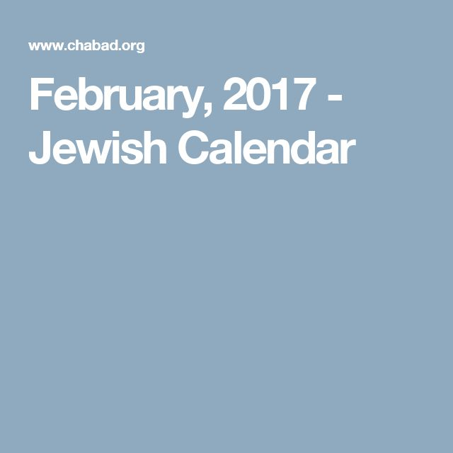 February, 2017 - Jewish Calendar