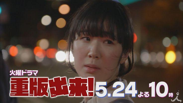 「作品を作るということは自分の心の中をのぞき続けるということ」5/24(火)『重版出来!』#7【TBS】