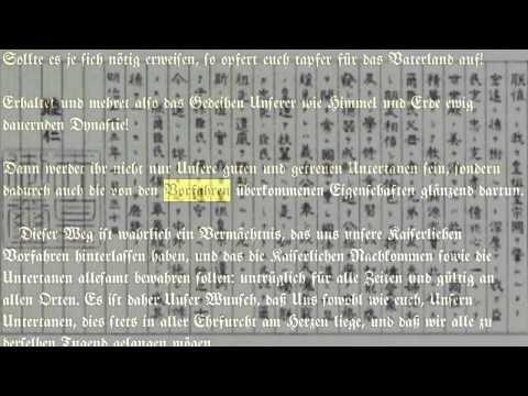 Das Kaiserliche Erziehungsedikt Kaiserliches Siegel 1890 教育勅語 ドイツ語 音声