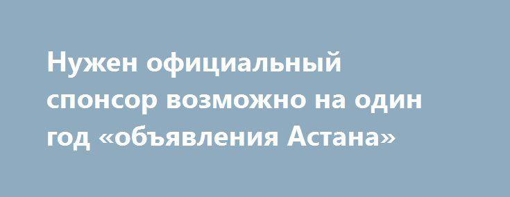 Нужен официальный спонсор возможно на один год «объявления Астана» http://www.pogruzimvse.ru/doska80/?adv_id=1704 Буду краток. У моего младшего сына диагностирован РАС (расстройство аутистического спектра). Необходимую помощь по выводу из аутизма предоставляет Ассоциация родителей аутистов. С детьми работают Российские Московские специалисты. Для того,чтобы они работали с моим сыном, нужно произвести оплату. Это всё официально, перечисления производятся в ДОМ (Добровольное общество…