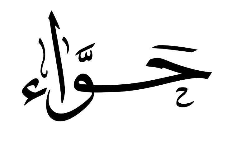 Pin By ماريه الحربي On اسماء In 2021 Arabic Calligraphy Calligraphy