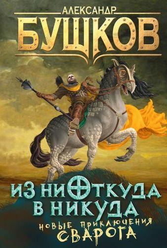 Бушков, Александр Александрович Из ниоткуда в никуда: роман