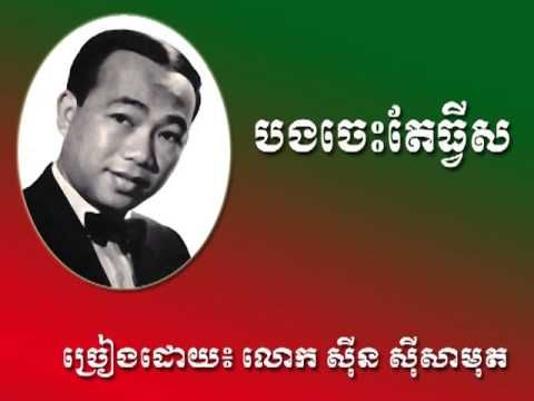 បងចេះតែទ្វីស (Bong Ches Te Twist) by Sinn Si Samouth