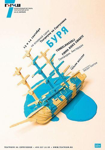 best вот так images invitations children s and  Лучшие Дипломы 2013 127 flickr photo sharing