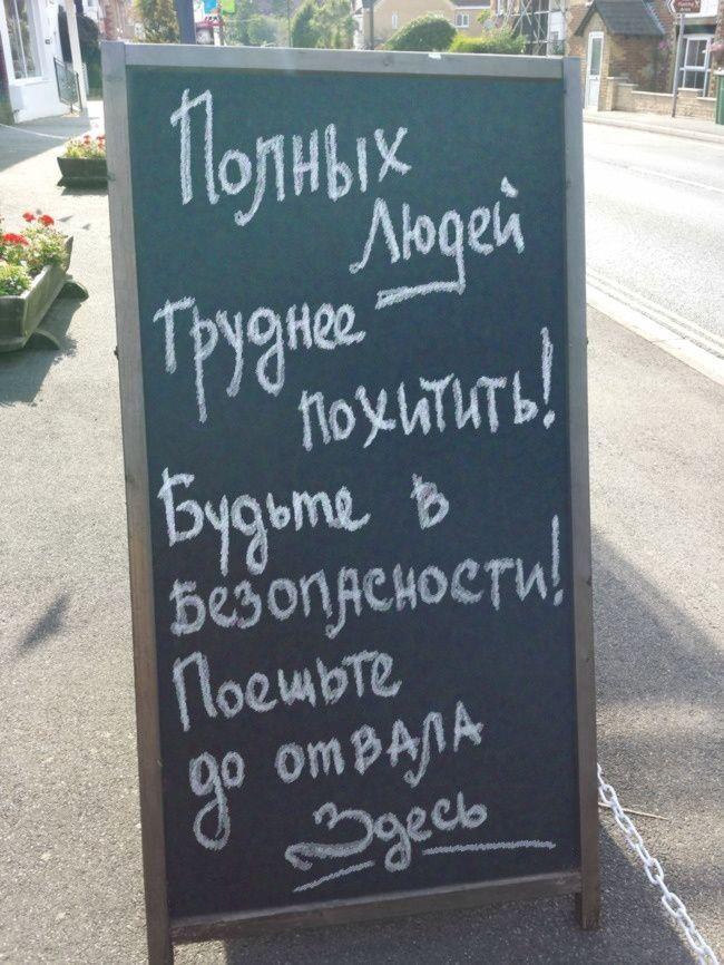 Гениальные объявления мимо которых не пройти. Обсуждение на LiveInternet - Российский Сервис Онлайн-Дневников