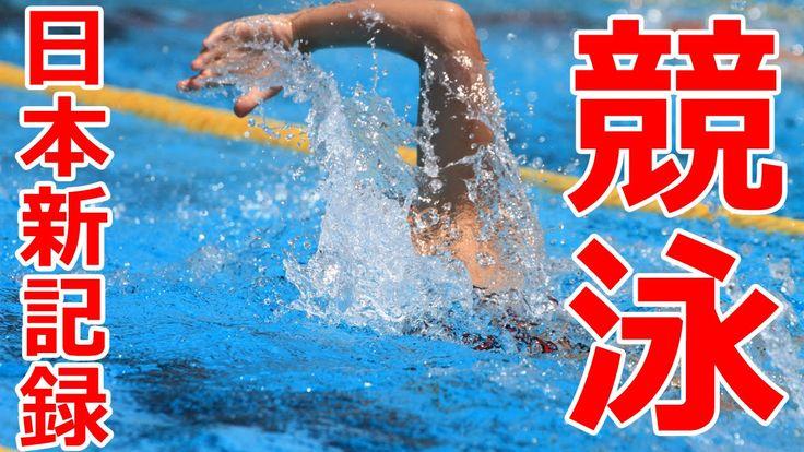 競泳 日本新記録 3つ ニッポンはロケットスタート
