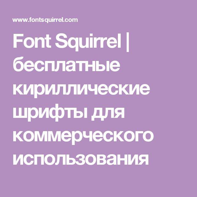 Font Squirrel | бесплатные кириллические шрифты для коммерческого использования