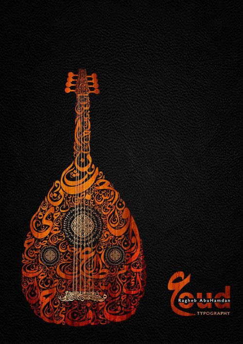 DesertRose. ... Oud Calligraphy