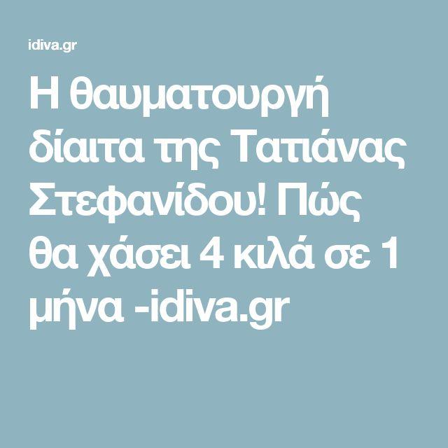 Η θαυματουργή δίαιτα της Τατιάνας Στεφανίδου! Πώς θα χάσει 4 κιλά σε 1 μήνα -idiva.gr