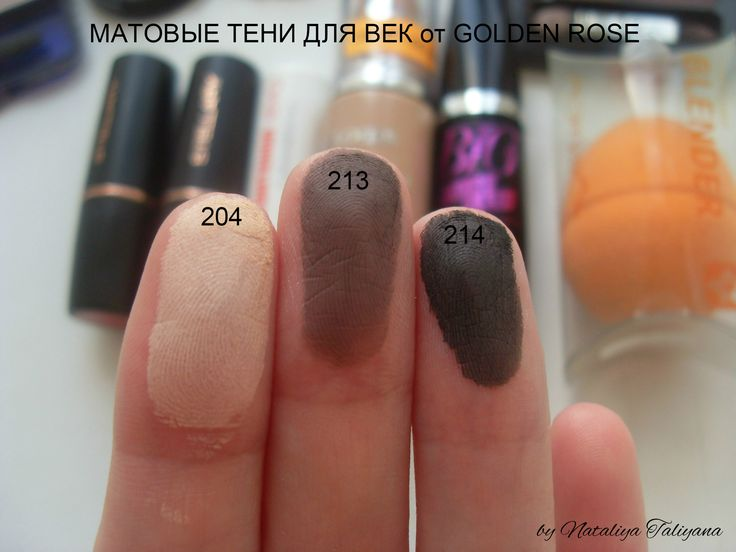 МАТОВЫЕ ТЕНИ ДЛЯ ВЕК от GOLDEN ROSE №204, 213, 214