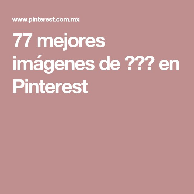 77 mejores imágenes de ベク嬢 en Pinterest