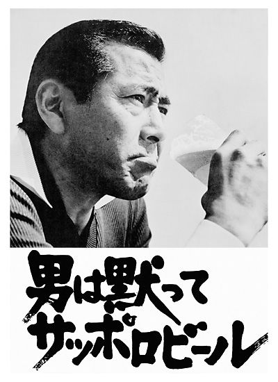 """A man keeps silent - Sapporo Beer"". If you don't recognise him, it's Toshiro Mifune - the quintessential Japanese macho man; strong, independent and silent."