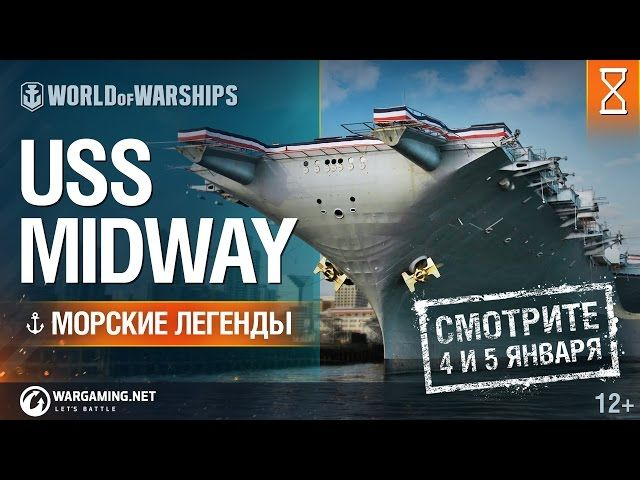 Авианосец Midway (тизер). Морские легенды [World of Warships] - https://vse-igry.tk/avianosec-midway-tizer-morskie-legendy-world-of-warships.html