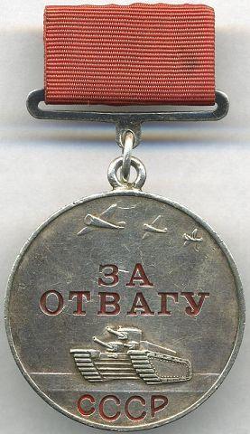 """МЕДАЛЬ""""ЗА ОТВАГУ"""" до 1943 г."""