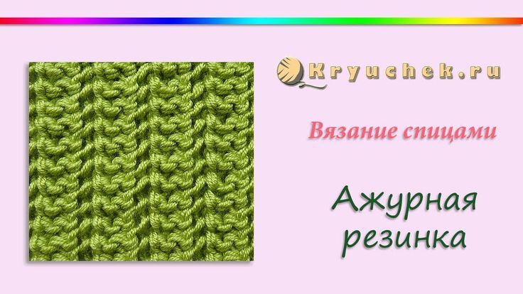 Ажурная резинка спицами. (Knitting. Delicate rib.)