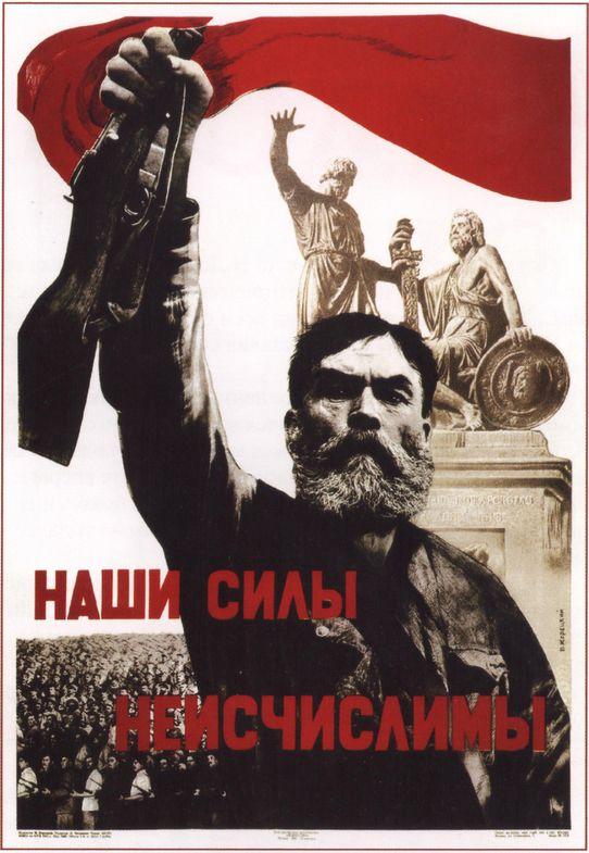 """В. Корецкий. Фотоплакат """"Наши силы неисчислимы"""". 1941. V. Koretsky. """"Our forces are innumerable"""". 1941."""