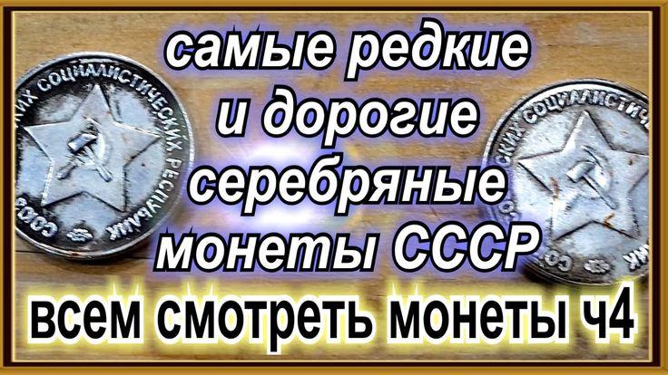 самые редкие и дорогие серебряные монеты СССР советские монеты России ra...