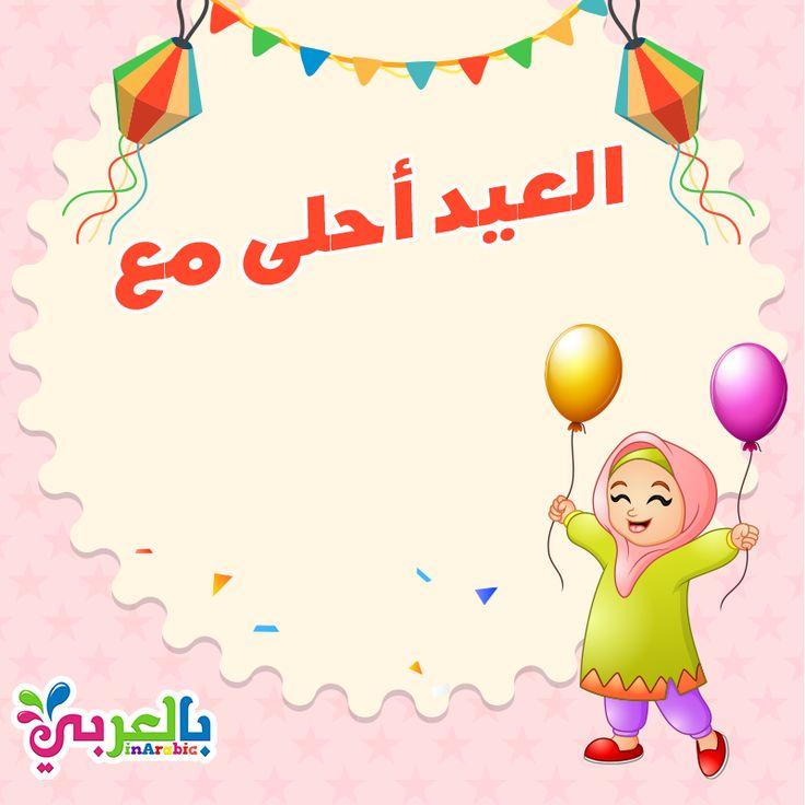 صور العيد احلى مع بطاقات تهنئة العيد اكتب اسمك على الصور بشكل جميل بالعربي نتعلم Islamic Kids Activities Islam For Kids Activities For Kids