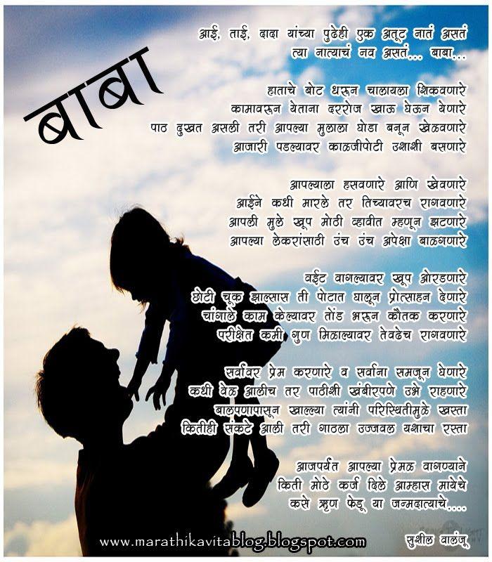 Luxury Poem On Father In Marathi Soaknowledge